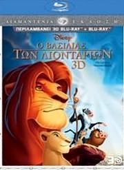 CD image for BLU - RAY DISNEY / O VASILIAS TON LIONTARION - 3D SUPERSET (3D BD + 2D BD) (LION KING 3D SUPERSET)