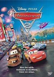 CD image for AYTOKINITA 2 (CARS 2) - (DVD)