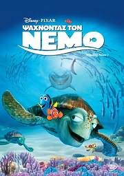 DVD VIDEO: PSAHNONTAS TON NEMO (FINDING NEMO) - (DVD VIDEO) [5205969083025]