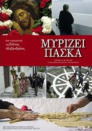 CD image for ΜΥΡΙΖΕΙ ΠΑΣΧΑ (ΕΛΕΝΗ ΑΛΕΞΑΝΔΡΑΚΗ) - (DVD VIDEO)