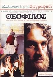 CD image for THEOFILOS (ELLINON ERGA ZOGRAFIKI) (LAKIS PAPASTATHIS) - (DVD VIDEO)