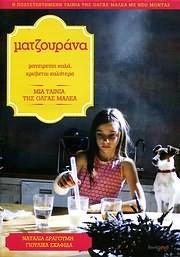 CD image for ΜΑΤΖΟΥΡΑΝΑ (ΟΛΓΑΣ ΜΑΛΕΑ) - (DVD VIDEO)