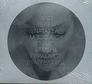 CD image ΝΑΤΑΣΣΑ ΜΠΟΦΙΛΙΟΥ / ΑΝΩ ΤΕΛΕΙΑ - (ΣΤΑΜΟΣ ΣΕΜΣΗΣ - ΓΕΡΑΣΙΜΟΣ ΕΥΑΓΓΕΛΑΤΟΣ)