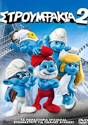 CD image for STROUMFAKIA 2 (SMURFS 2) - (DVD VIDEO)