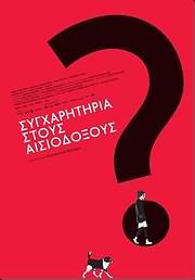 CD image for SYGHARITIRIA STOUS AISIODOXOUS (KONSTANTINOS VOULGARIS) - (DVD VIDEO)