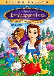CD image for DVD DISNEY / H PENTAMORFI KAI TO TERAS: O MAGIKOS KOSMOS TIS BEL (BELLE S MAGICAL WORLD)