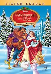 DVD image I PENTAMORFI KAI TO TERAS MAGEMENA HRISTOUGENNA (BEAUTY AND THE BEAST ENCHANTED CHRISTMAS) - (DVD VIDEO)