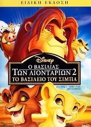CD image for BLU - RAY DISNEY / O VASILIAS TON LIONTARION: TO VASILEIO TOU SIBA (EIDIKI EKDOSI) (LION KING 2)