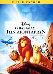 CD image for BLU - RAY DISNEY / O VASILIAS TON LIONTARION (EIDIKI EKDOSI) (LION KING)