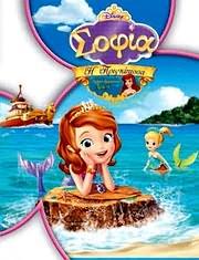 CD image for DVD DISNEY / SOFIA I PRIGKIPISSA: TO PLOTO PALATI (SOFIA THE FIRST: THE FLOATING PALACE)