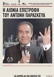 CD image for I AIONIA EPISTROFI TOU ANTONI PARASKEYA (ELINA PSYKOU) - (DVD VIDEO)