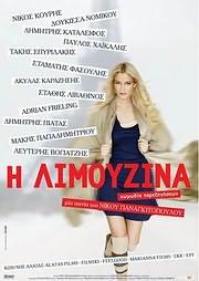 CD image for I LIMOUZINA (NIKOS PANAGIOTOPOULOS) - (DVD VIDEO)