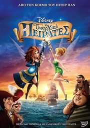 CD image for I TINKERBEL KAI OI PEIRATES (TINKERBELL AND THE PIRATE FAIRY) - (DVD VIDEO)