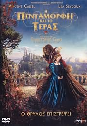 � ���������� ��� �� ����� (BEAUTY AND THE BEAST) (CHRISTOPHE GANS) - (DVD VIDEO)