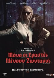ONLY LOVERS LEFT ALIVE - ���� �� ������� ������ �������� (JIM JARMUSCH) - (DVD VIDEO)