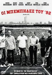 �I ��������� ��� 92 - THE CLASS OF 92 MANCHESTER UNITED - (DVD VIDEO)