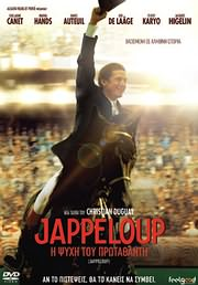 JAPPELOUP - � ���� ��� ���������� (CHRISTIAN DUGUAY) - (DVD VIDEO)