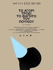 CD image for AGORI TROEI TO FAGITO TOU POULIOU (EKTORAS LYGIZOS) - (DVD VIDEO)
