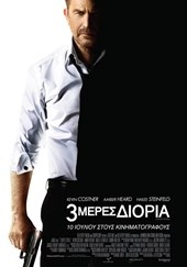 DVD VIDEO image BLU - RAY / 3 MERES DIORIA (3 DAYS TO KILL)