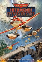 CD image for AEROPLANA 2: IPTAMENOI PYROSVESTES - (PLANES 2: FIRE AND RESCUE) - (DVD VIDEO)
