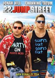 22 JUMP STREET (PHIL LORD, CHRISTOPHER MILLER) - (DVD VIDEO)