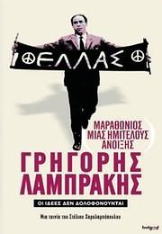 CD image for MARATHONIOS MIAS IMITELOUS ANOIXIS: GRIGORIS LABRAKIS - (DVD VIDEO)