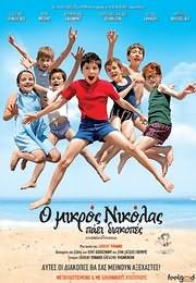 DVD VIDEO image O MIKROS NIKOLAS PAEI DIAKOPES (VACANCES DU PETIT NICOLAS) - (DVD)