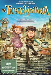 CD image for BOXTROLLS - TA TERATOKOUTAKIA - (DVD VIDEO)