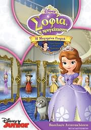 CD image for SOFIA I PRIGKIPISSA: I MAGEMENI GIORTI (SOFIA THE FIRST) - (DVD VIDEO)