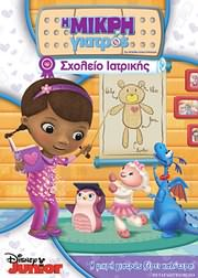 CD image for I MIKRI GIATROS: SHOLEIO IATRIKIS (DOC MCSTUFFINS: SCHOOL OF MEDICINE) - (DVD VIDEO)