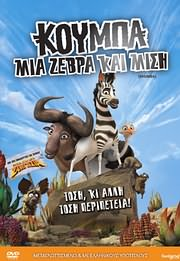 CD image for KHUMBA - MIA ZEVRA KAI MISI - (DVD VIDEO)