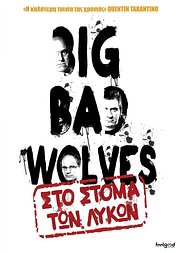��� ����� ��� ����� (BIG BAD WOLVES) - (DVD VIDEO)