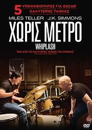 ����� ����� (WHIPLASH) (MILES TELLER - J. K. SIMMONS) - (DVD VIDEO)