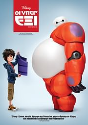 CD image for OI YPEREXI (BIG HERO SIX) - (DVD VIDEO)