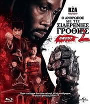 DVD VIDEO image BLU - RAY / O ANTHROPOS ME TIS SIDERENIES GROTHIES 2 (THE MAN WITH THE IRON FISTS 2)