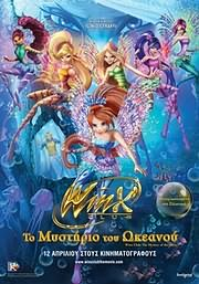 CD image for WINX CLUB : TO MYSTIRIO TOU OKEANOU (WINX CLUB: THE MYSTERY OF THE ABYSS) - (DVD VIDEO)