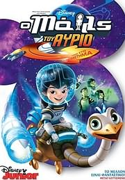 CD image for O MAILS TOU AYRIO: TAXIDI STO DIASTIMA (MILES FROM TOMORROWLAND: LET S ROCKET!) - (DVD VIDEO)