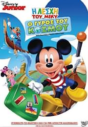 CD image for H LESHI TOU MIKY: O GYROS TOU KOSMOU (MMCH: AROUND THE CLUBHOUSE WORLD) - (DVD VIDEO)