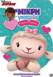 CD image for H MIKRI GIATROS: I MERA TIS AGKALIAS (DOC MCSTUFFINS: CUDDLE ME LAMBIE) - (DVD VIDEO)