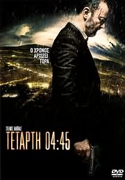 CD Image for ΤΕΤΑΡΤΗ 4:45 - (DVD VIDEO)