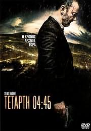 CD image for TETARTI 4:45 - (DVD VIDEO)