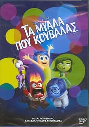 CD image for TA MYALA POU KOUVALAS (INSIDE OUT) - (DVD VIDEO)