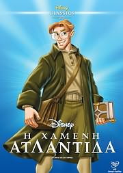 CD image for Η ΧΑΜΕΝΗ ΑΤΛΑΝΤΙΔΑ (ATLANTIS 1: THE LOST EMPIRE) - (DVD VIDEO)