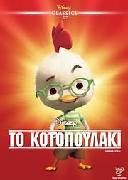 CD image for TO KOTOPOULAKI (CHICKEN LITTLE) - (DVD VIDEO)