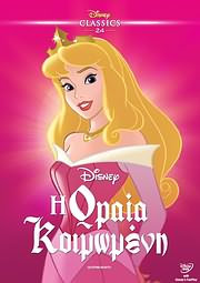 CD image for I ORAIA KOIMOMENI (SLEEPING BEAUTY) - (DVD VIDEO)