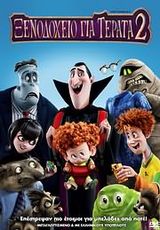 CD image for XENODOHEIO GIA TERATA 2 (HOTEL TRANSYLVANIA 2 WITH STICKERS) - (DVD VIDEO)