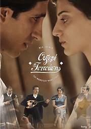 CD image for OUZERI TSITSANIS (MANOUSOS MANOUSAKIS) - (DVD)
