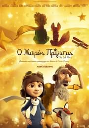 CD image for O MIKROS PRIGKIPAS (THE LITTLE PRINCE) - (DVD VIDEO)