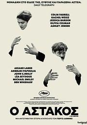 Ο ΑΣΤΑΚΟΣ (THE LOBSTER) (ΓΙΩΡΓΟΣ ΛΑΝΘΙΜΟΣ) - (DVD)