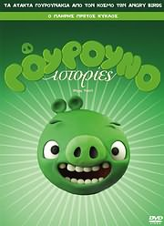 CD image for GOUROUNOISTORIES SEASON 2 (PIGGY TALES SEASON 2) - (DVD VIDEO)